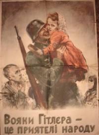 Фашистская пропаганда, нацеленная на западную Украину