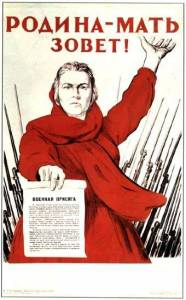 Плакат начала Великой Отечественной Войны
